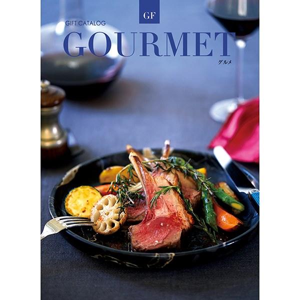 カタログギフト グルメ(Gourmet) GF [送料無料] ●19086016