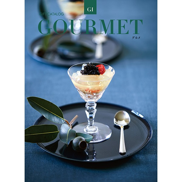 Gourmet(グルメ) GIコース グルメカタログギフト [送料無料] ●19086024
