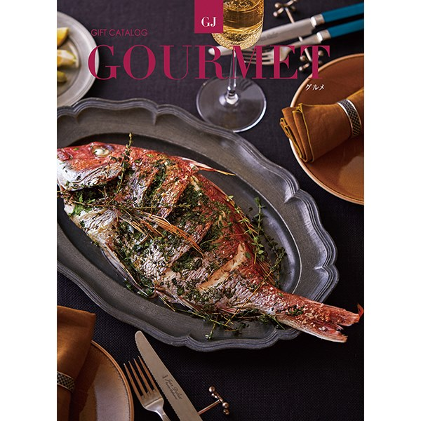 Gourmet(グルメ) GJコース グルメカタログギフト [送料無料] ●19086026