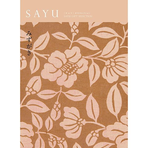 カタログギフト SAYU(サユウ) みずがき(水柿)コース [送料無料] ●19135004
