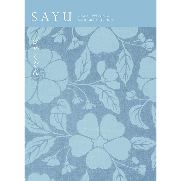 カタログギフト SAYU(サユウ) びゃくぐん(白群)コース [送料無料] ●19135005