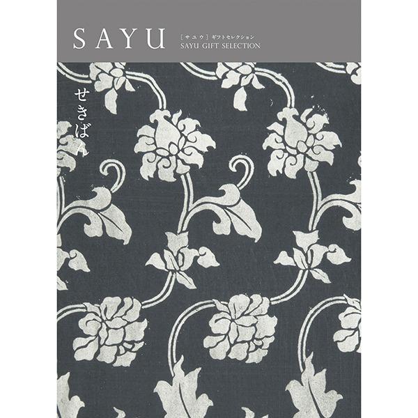 カタログギフト SAYU(サユウ) せきばん(石板)コース [送料無料] ●19135006