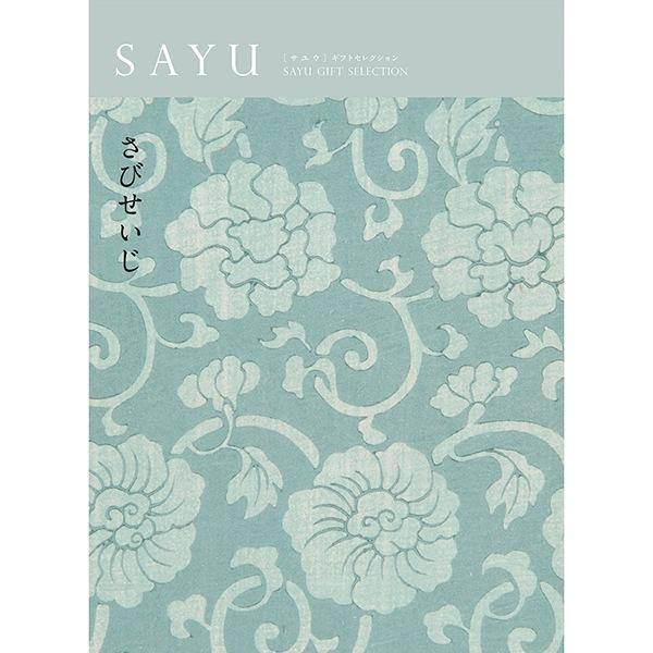カタログギフト SAYU(サユウ) さびせいじ(錆青磁)コース [送料無料] ●19135007