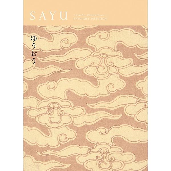 カタログギフト サユウ(SAYU) ゆうおう(雄黄) [送料無料] ●19135008