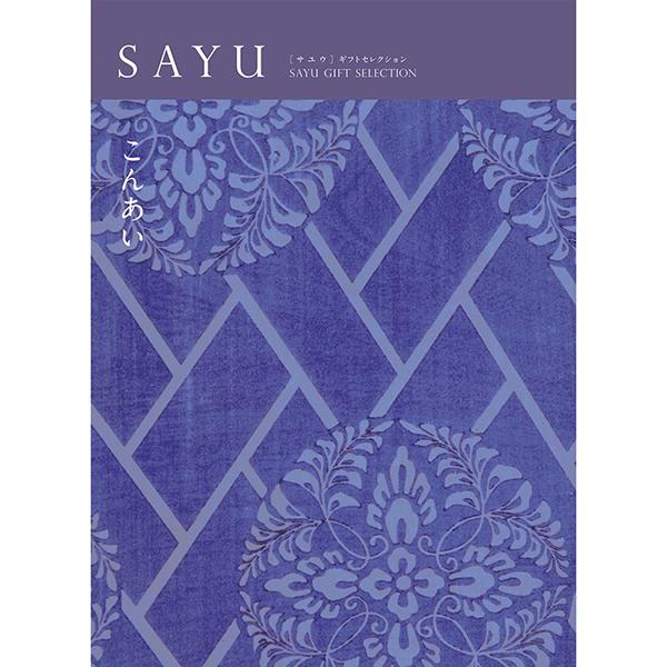 カタログギフト サユウ(SAYU) こんあい(紺藍) [送料無料] ●19135010