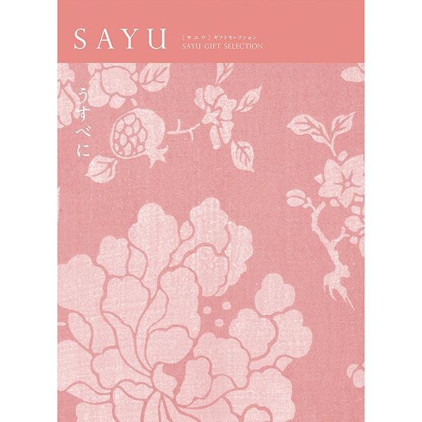 カタログギフト サユウ(SAYU) うすべに(薄紅) [送料無料] ●19135012