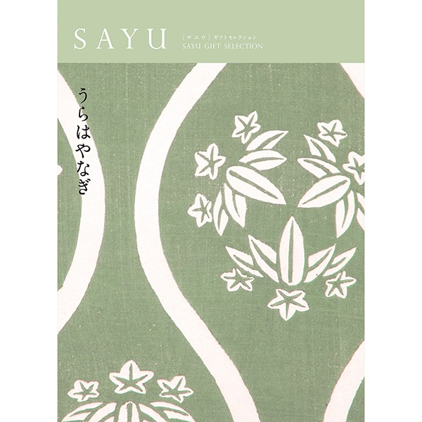 カタログギフト SAYU(サユウ) うらはやなぎ(裏葉柳)コース [送料無料] ●19135016