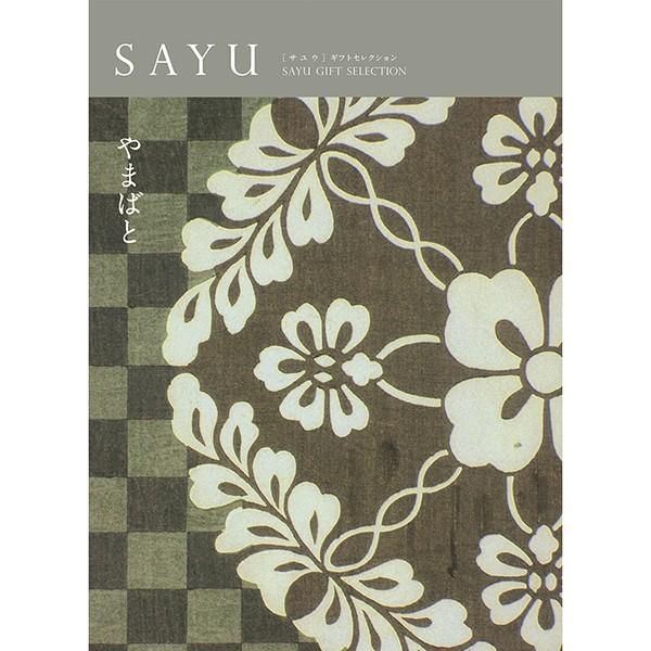 カタログギフト SAYU(サユウ) やまばと(山鳩)コース [送料無料] ●19135019