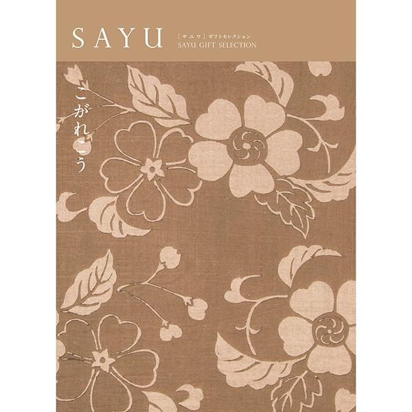 カタログギフト SAYU(サユウ) こがれこう(焦香)コース [送料無料] ●19135021