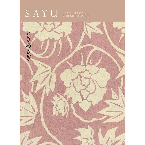 カタログギフト SAYU(サユウ) ときあさぎ(鴇浅葱)コース [送料無料] ●19135026