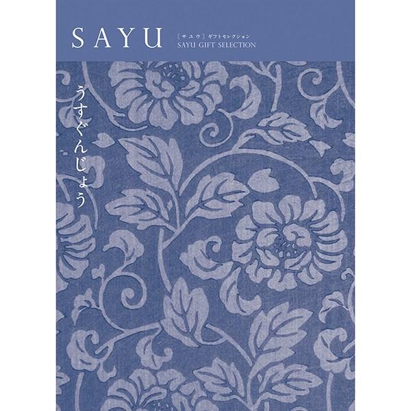 カタログギフト SAYU(サユウ) うすぐんじょう(薄群青)コース [送料無料] ●19135031