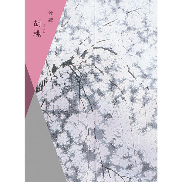 カタログギフト 沙羅 胡桃 (くるみ)