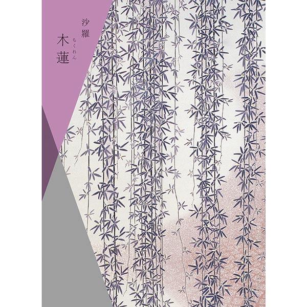 カタログギフト 沙羅 木蓮(もくれん) [送料無料] ●19901008