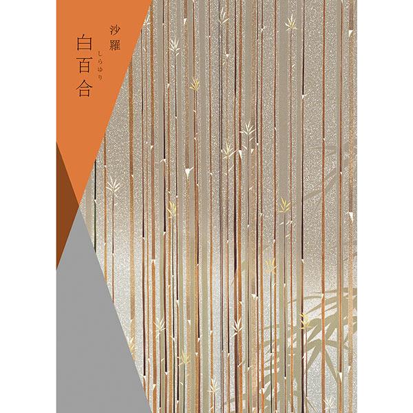 カタログギフト 沙羅 白百合 (しらゆり) [送料無料] ●19901010