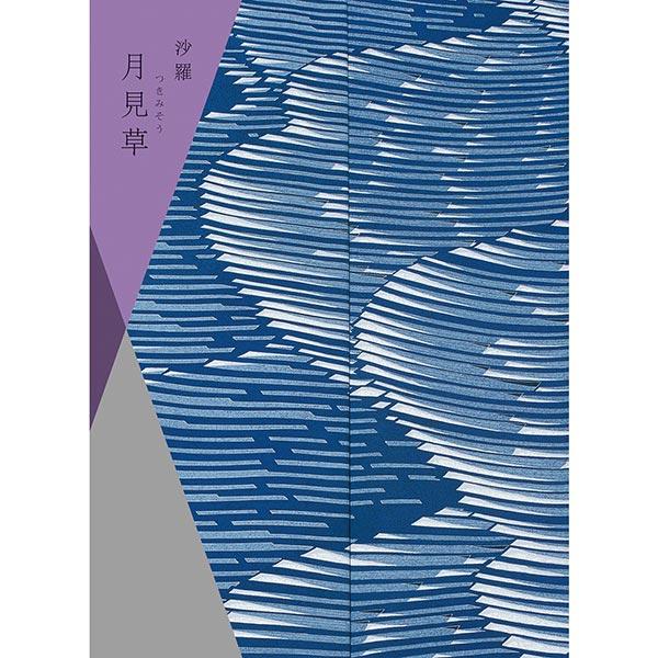 カタログギフト 沙羅 月見草 (つきみそう) [送料無料] ●19901014