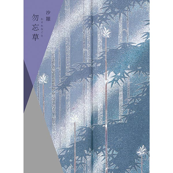 カタログギフト 沙羅 勿忘草 (わすれなぐさ) [送料無料] ●19901016