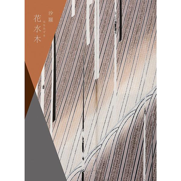 カタログギフト 沙羅 花水木 (はなみずき) [送料無料] ●19901019