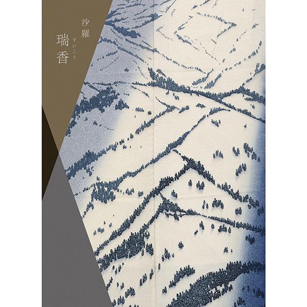 カタログギフト 沙羅 瑞香 (ずいこう) [送料無料] ●19901021