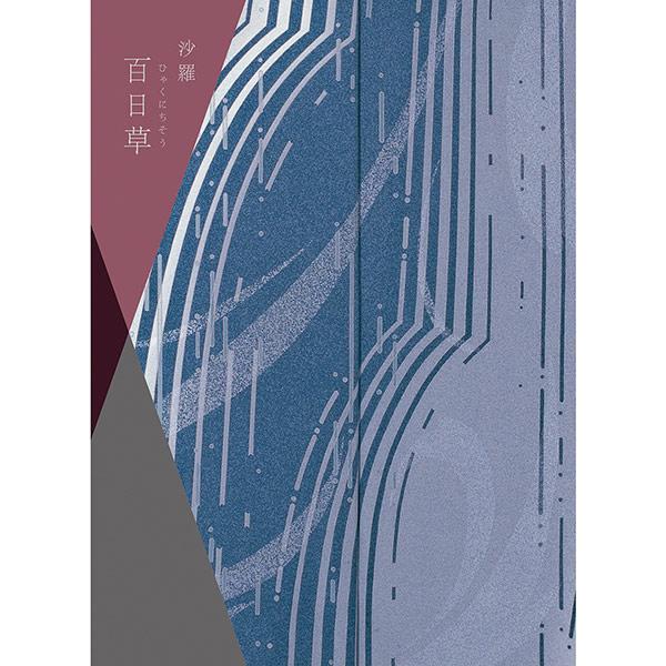 カタログギフト 沙羅 百日草 (ひゃくにちそう) [送料無料] ●19901026