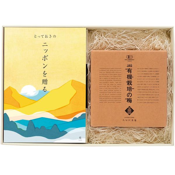 カタログギフト とっておきのニッポンを贈る 栄(さかえ)+有機JAS認証 高田の梅「しそ梅干」セット[送料無料] ●20075206