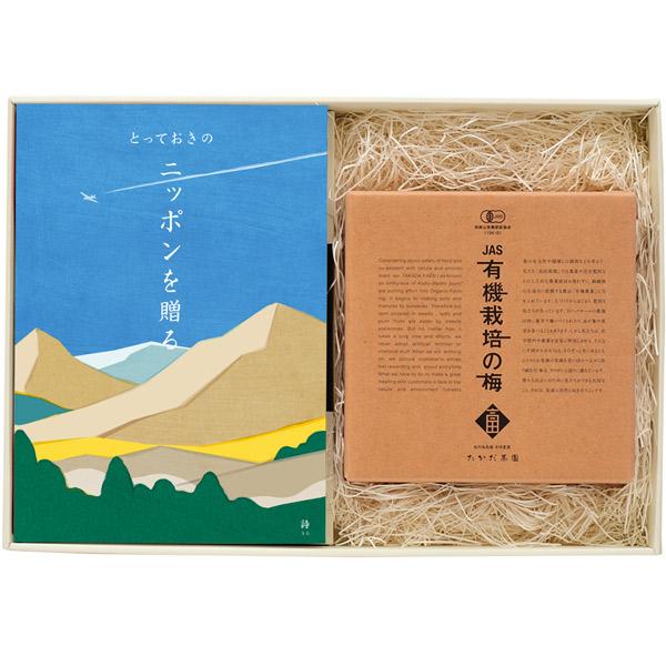 カタログギフト とっておきのニッポンを贈る 詩(うた)+有機JAS認証 高田の梅「しそ梅干」セット[送料無料] ●20075210