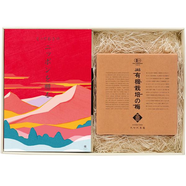 カタログギフト とっておきのニッポンを贈る 維(つなぐ)+有機JAS認証 高田の梅「しそ梅干」セット[送料無料] ●20075216
