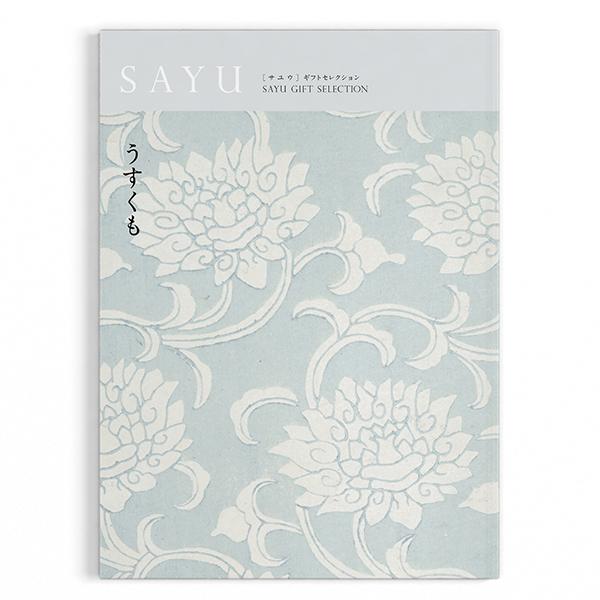 カタログギフト サユウ(SAYU) うすくも |おこころざし.com[公式]