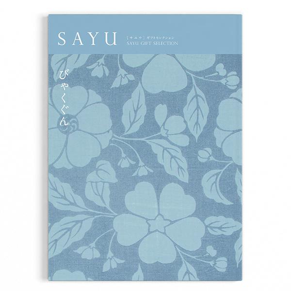 カタログギフト サユウ(SAYU) びゃくぐん(白群) |おこころざし.com[公式]