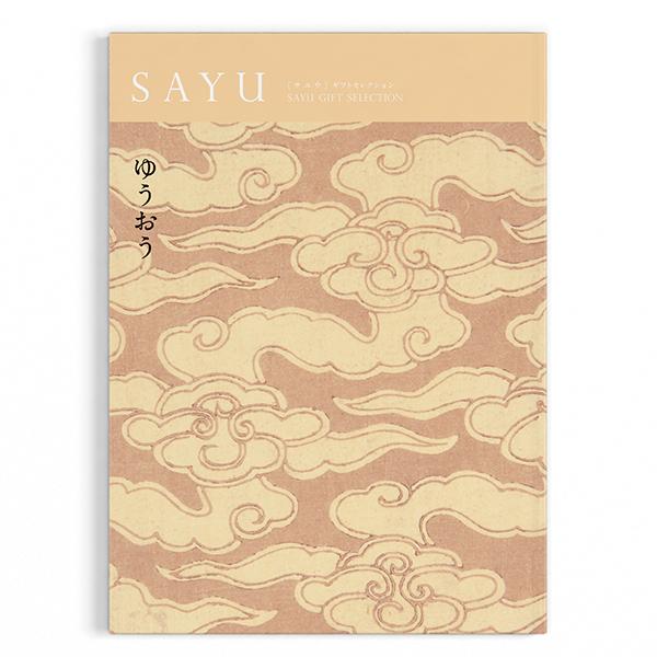 カタログギフト サユウ(SAYU) ゆうおう(雄黄) |おこころざし.com[公式]