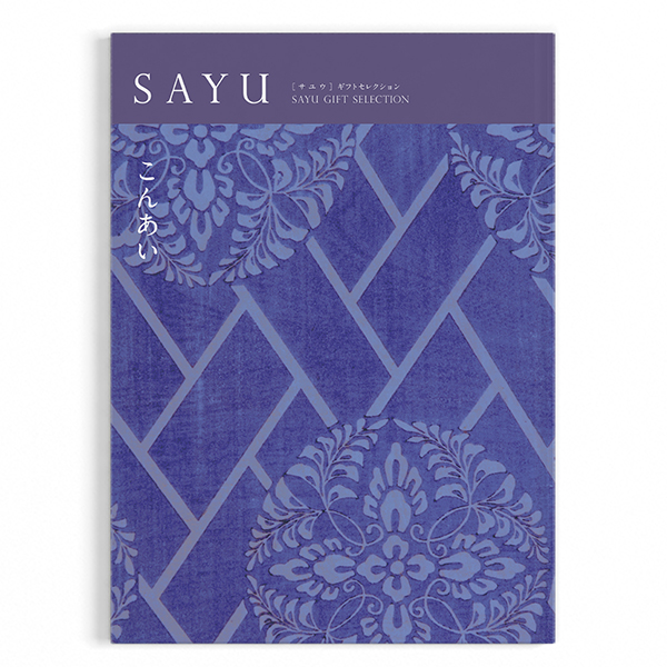カタログギフト サユウ(SAYU) こんあい(紺藍) |おこころざし.com[公式]