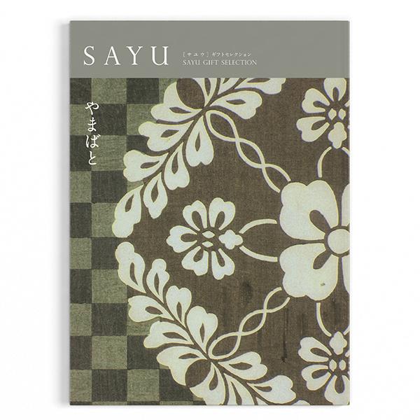 カタログギフト サユウ(SAYU) やまばと(山鳩) |おこころざし.com[公式]