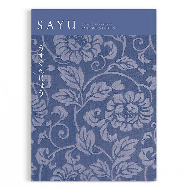 カタログギフト サユウ(SAYU) うすぐんじょう(薄群青)