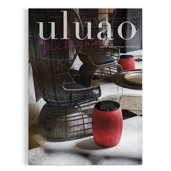 カタログギフト ウルアオ(uluao) ヴィクトワール |おこころざし.com[公式]