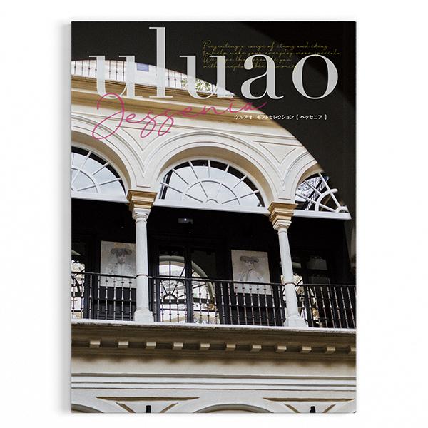 カタログギフト ウルアオ(uluao) ヘッセニア |おこころざし.com[公式]