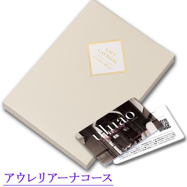 カードタイプ カタログギフト ウルアオ(uluao) アウレリアーナ  おこころざし.com[公式]