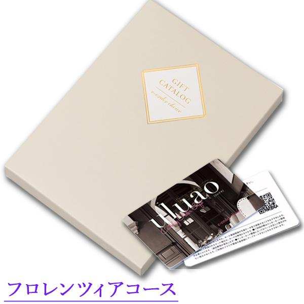 カードタイプ カタログギフト ウルアオ(uluao) フロレンツィア