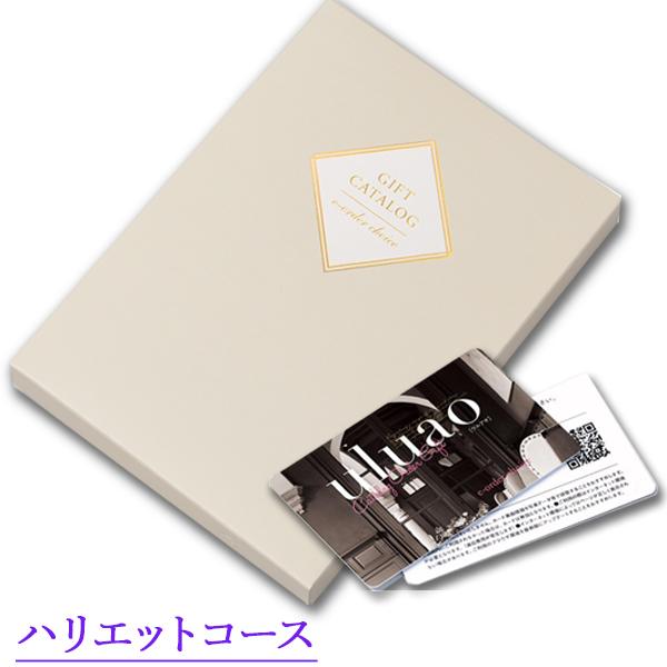 カードタイプ カタログギフト ウルアオ(uluao) ハリエット