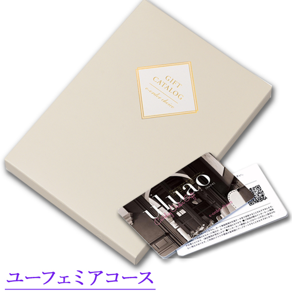 カードタイプ カタログギフト ウルアオ(uluao) ユーフェミア  おこころざし.com[公式]