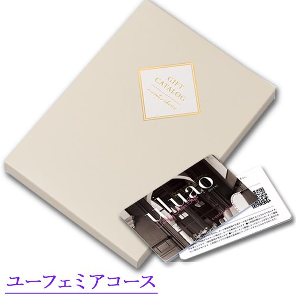 カードタイプ カタログギフト ウルアオ(uluao) ユーフェミア