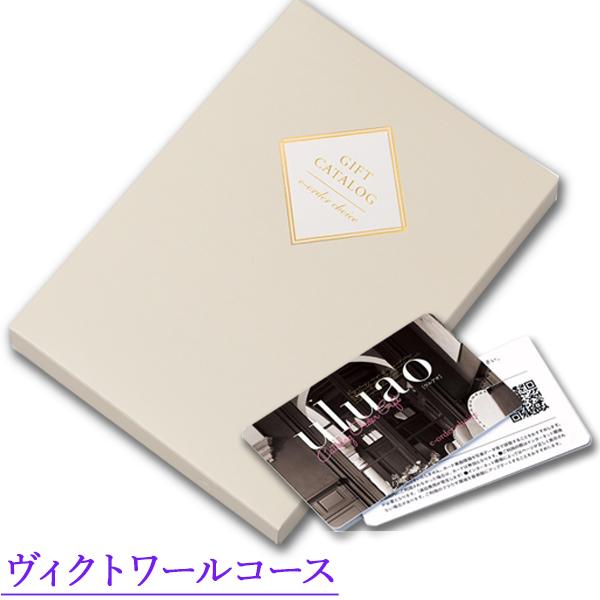 カードタイプ カタログギフト ウルアオ(uluao) ヴィクトワール