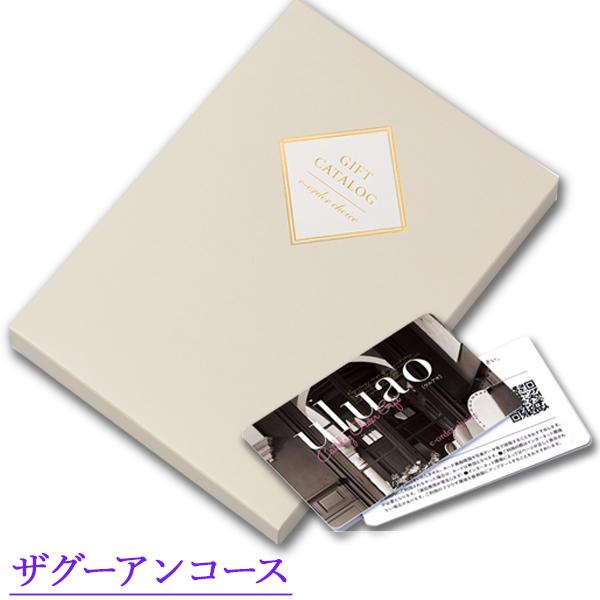 カードタイプ カタログギフト ウルアオ(uluao) ザグーアン