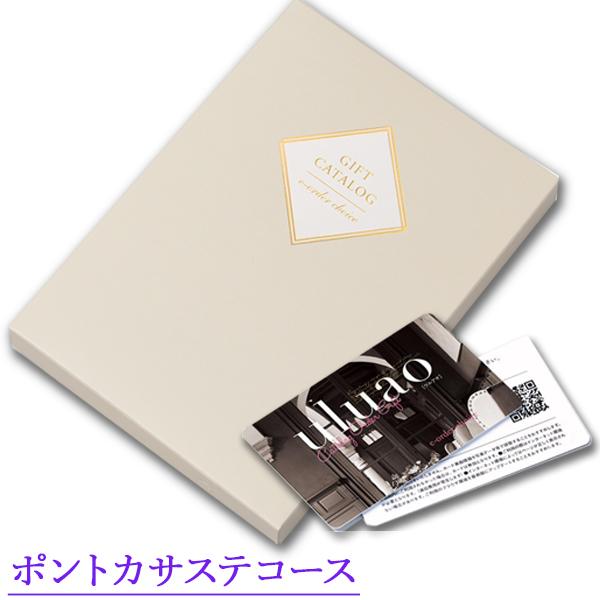 カードタイプ カタログギフト ウルアオ(uluao) ポントカサステ