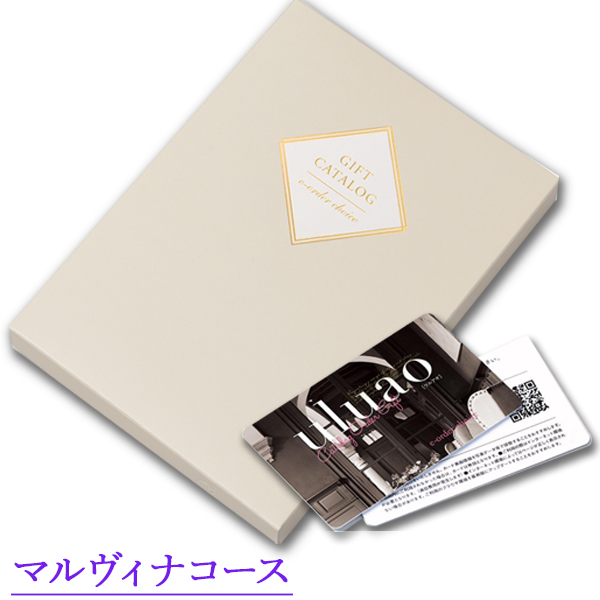 カードタイプ カタログギフト ウルアオ(uluao) マルヴィナ