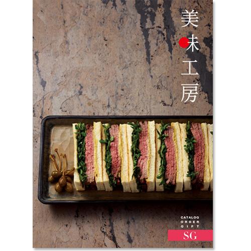 カタログギフト 美味工房 (グルメ) SGコース [送料無料]  ●16092019