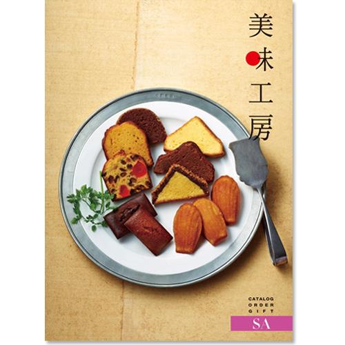 カタログギフト 美味工房 (グルメ) SAコース[送料無料] ●16092006