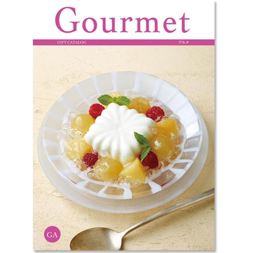 カタログギフト グルメ (Gourmet) GAコース[送料無料] ●16086006