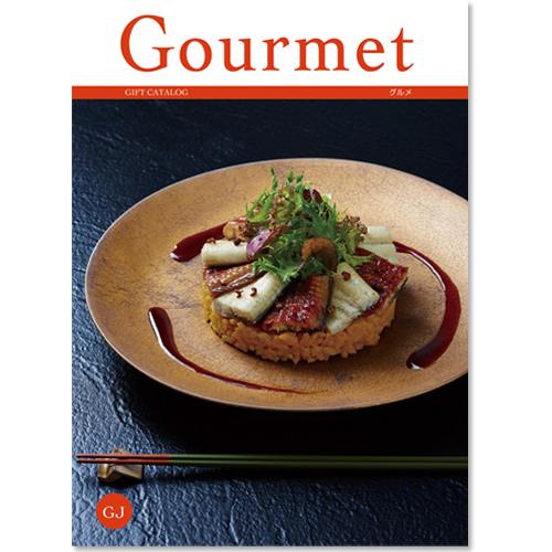 カタログギフト グルメ (Gourmet) GJコース [送料無料]  ●16086026