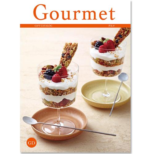 カタログギフト グルメ (Gourmet) GDコース[送料無料] ●16086010