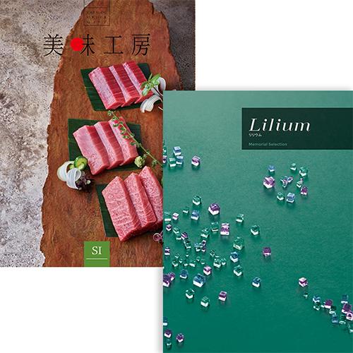 カタログギフト メモリアルwith美味工房(グルメ) リリウム+SIコース [送料無料]  ●16013324