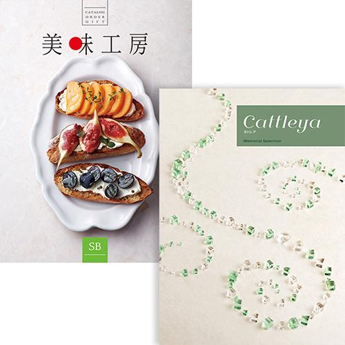 カタログギフト メモリアルwith美味工房(グルメ) カトレア+SBコース[送料無料] ●16013307